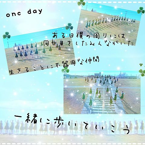 W-KEYAKIZAKAの詩 歌詞画の画像(プリ画像)