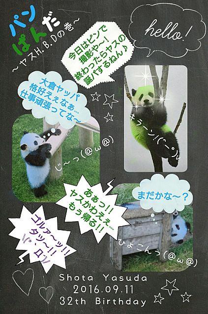 ヤスHBD!! やすくらパンダver.の画像(プリ画像)