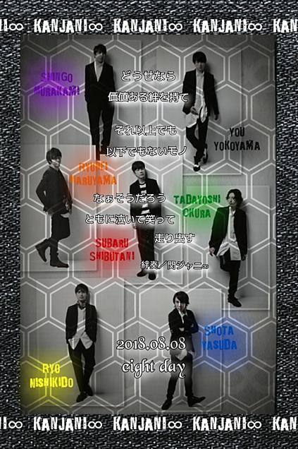 8月8日 Eight Day!!の画像(プリ画像)