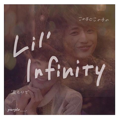 ≡Lil'infinity≡の画像 プリ画像
