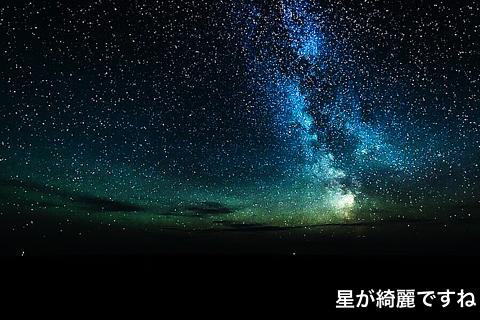 星が綺麗ですねの画像 プリ画像