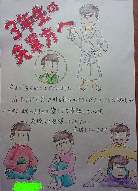 美術部で3年生の先輩方に送る冊子...の画像(プリ画像)