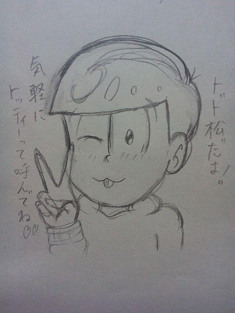 落書きトッティーの画像(プリ画像)