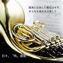 リクエストの画像(金管楽器に関連した画像)