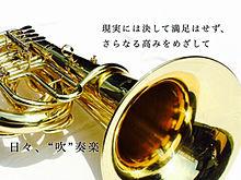 リクエスト!の画像(金管楽器に関連した画像)