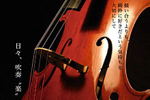 リクエストの画像(弦楽器に関連した画像)