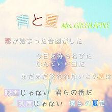 歌詞 ミセス グリーン 夏 青 アップル と