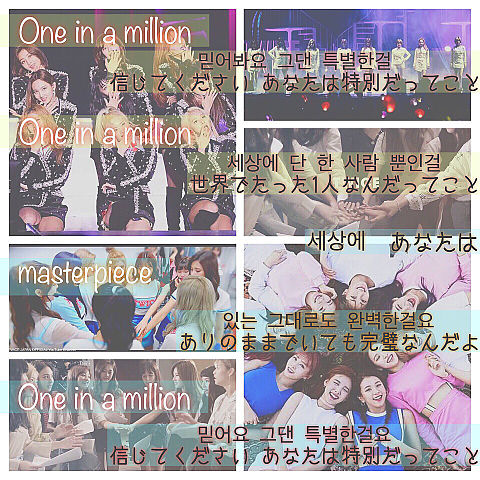 One in a million / TWICEの画像 プリ画像