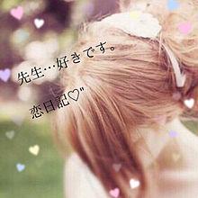 「 私 」→♡→「 先生 」の画像(プリ画像)