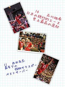 男子バレーの画像(男子バレーに関連した画像)