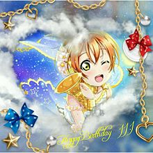 HappyBirthday Hoshizora Rin プリ画像