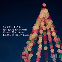 悲しいクリスマスイブの画像(クリスマスイブに関連した画像)
