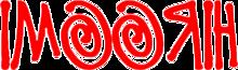 登坂広臣 Stussy 字体 タトゥーシールロゴの画像(プリ画像)