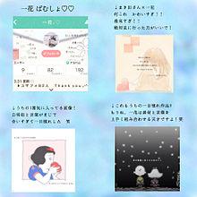 一花バム紹介の画像(ディズニー/白雪姫に関連した画像)