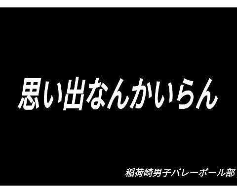 稲荷崎 横断幕の画像(プリ画像)