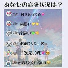 TL ネタ 恋愛編の画像(プリ画像)