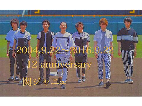 関ジャニ∞ 12周年の画像(プリ画像)