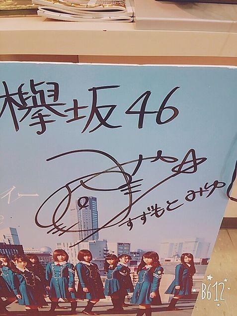 欅坂46のすずもんのサインの画像(プリ画像)