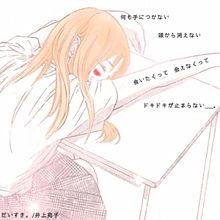 ♡*⇝ 井上苑子ちゃんの画像(片想い/片思い/両思い/両想いに関連した画像)