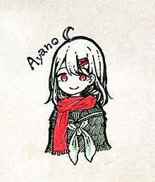 アヤノちゃん。