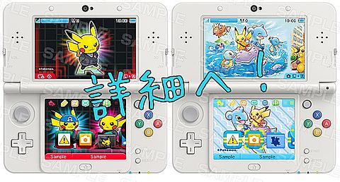 3DSのテーマに「ラプラスに乗って」「ボスごっこピカチュウ」登場の画像(プリ画像)