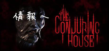 新作ホラー『The Conjuring House』配信日発表!の画像(プリ画像)