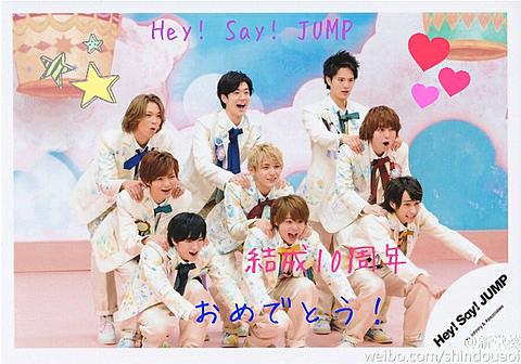 Hey! Say! JUMP結成10周年おめでとう!の画像(プリ画像)