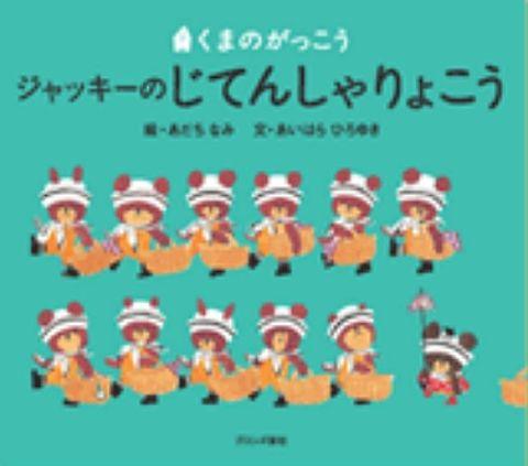くまの学校 絵本の画像(プリ画像)