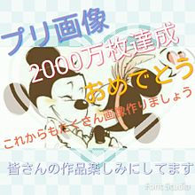 2000万枚達成おめでとうo(^▽^)oの画像(pinkyに関連した画像)