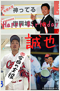 広島カープ 鈴木誠也の誕生日の画像(プリ画像)