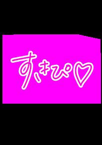 すきぴ♡ スタンプ文字 背景透過の画像(♡スタに関連した画像)