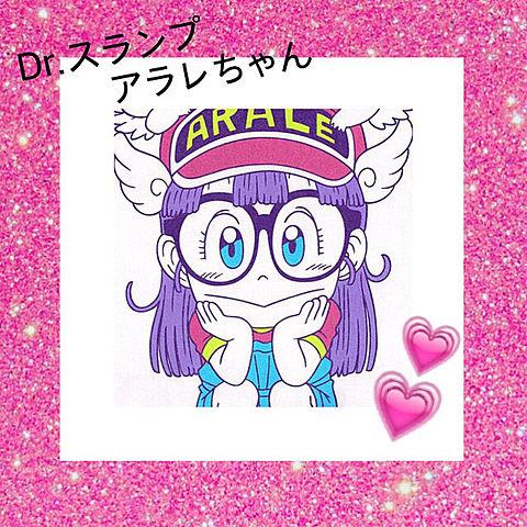 アラレちゃん♡の画像(プリ画像)