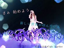 fight together♪安室奈美恵の画像(Fight_Togetherに関連した画像)