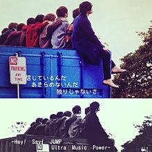 Ultra Music Powerの画像(ULTRAに関連した画像)