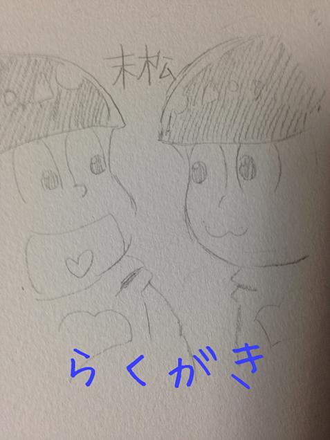 らくがき   〜末松~の画像(プリ画像)