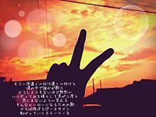 ピースサイン/米津玄師の画像(ピースサイン/米津玄師に関連した画像)
