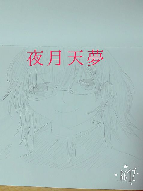 綾瀬恋雪の画像(プリ画像)