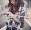 小松菜奈♡ プリ画像