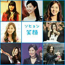 ソヒョン 笑顔☺の画像(サニー 少女時代 笑顔に関連した画像)