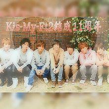 Kis-My-Ft2結成11周年⊂*`∀´⊃の画像(プリ画像)