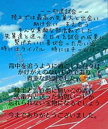 引退試合の画像(長距離に関連した画像)