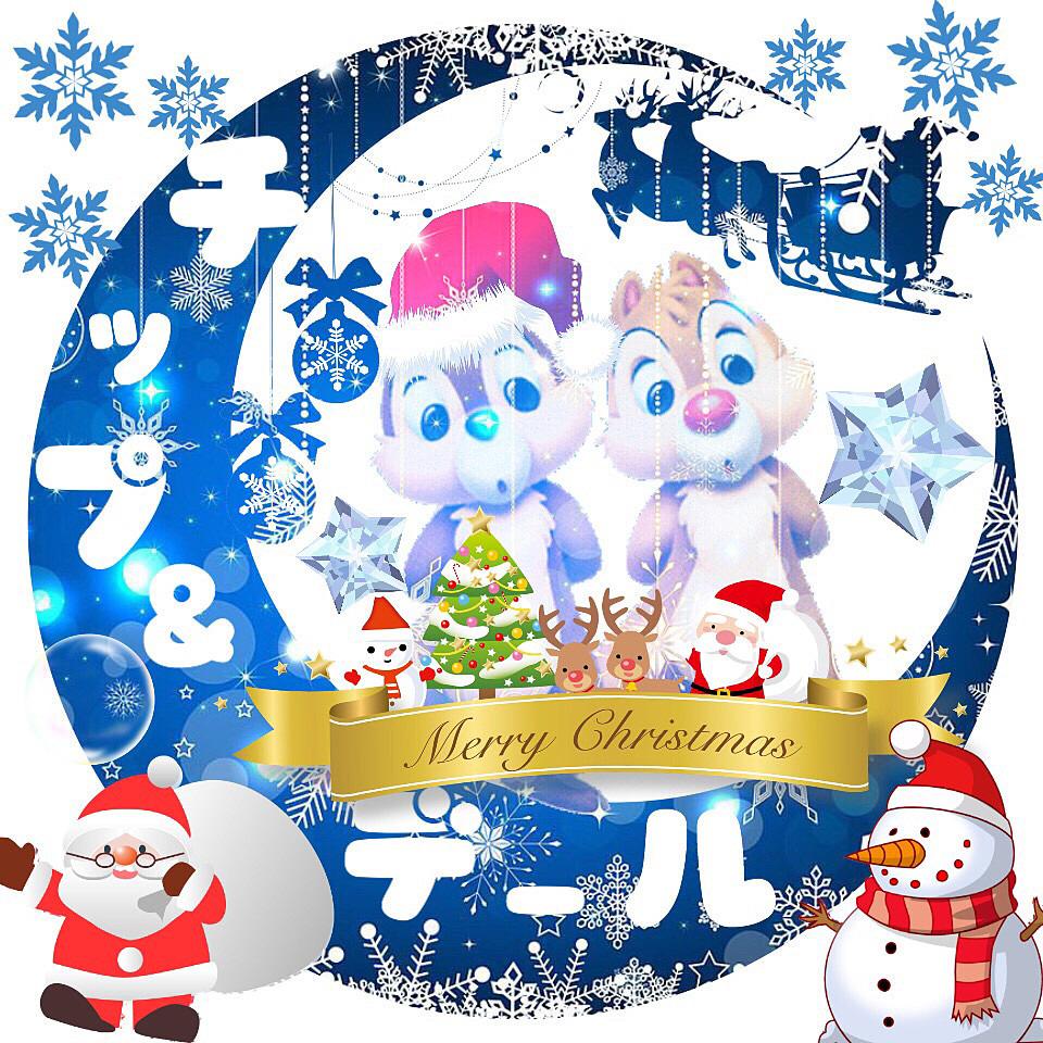 チップ デール クリスマスの画像74点 完全無料画像検索のプリ画像 Bygmo