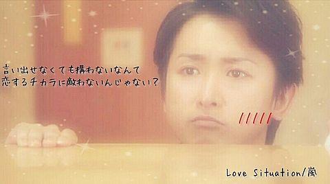 Love Situationの画像 プリ画像