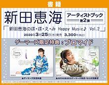 新田恵海 AKIHABARAゲーマーズ本店の画像(ゲーマーズに関連した画像)