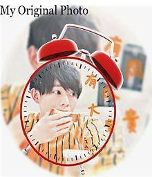 有岡大貴で目覚まし時計加工してみた(*´ω`*)の画像(時計に関連した画像)