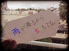 小沢さんの名言の画像(小沢一敬に関連した画像)