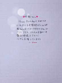 宇野ちゃん Hapyy Birthday プリ画像