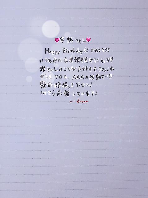 宇野ちゃん Hapyy Birthdayの画像(プリ画像)