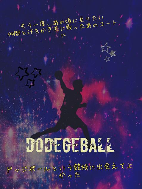 ドッジボールの画像(プリ画像)