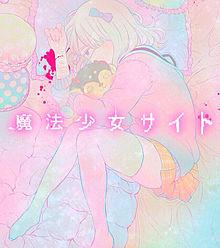 小雨ちゃん💒の画像(魔法少女に関連した画像)